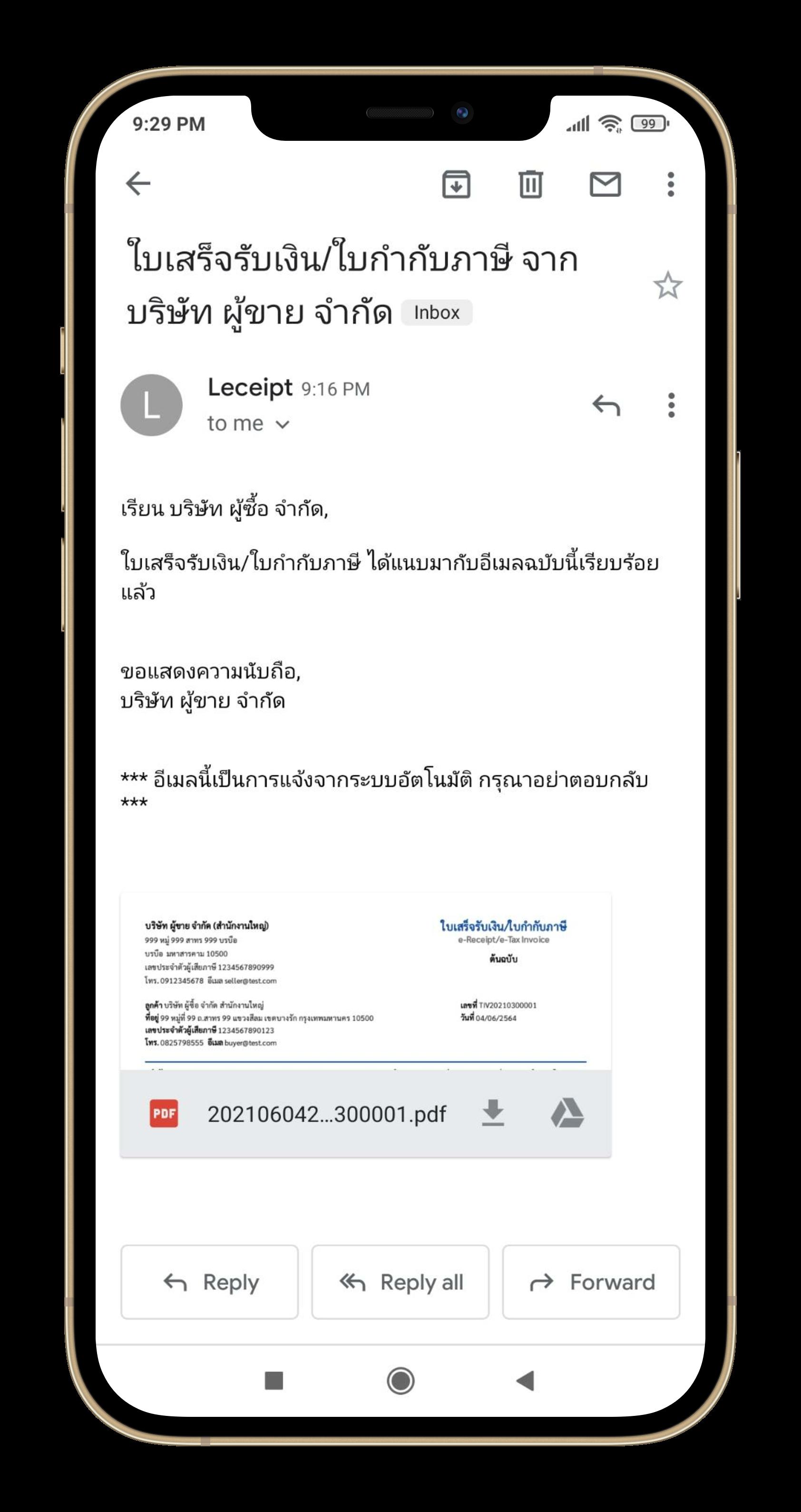 ส่ง e-taxinvoice e-receipt ทาง email