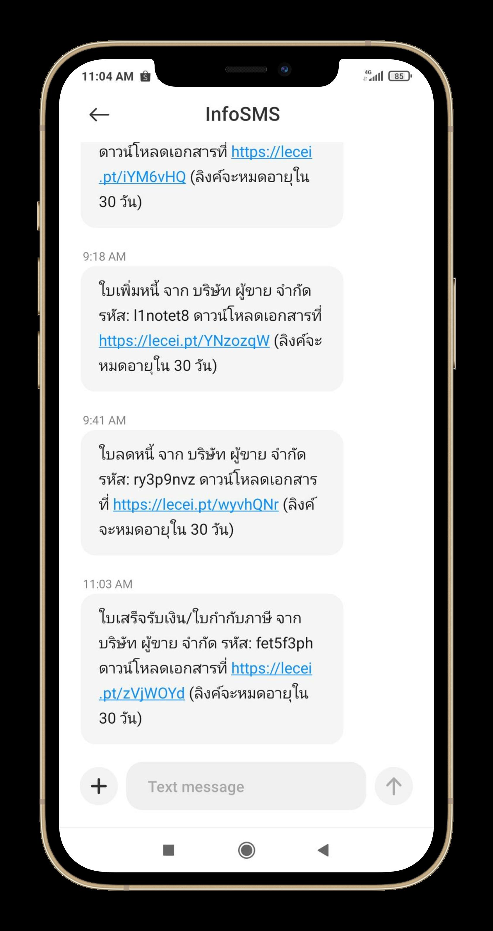 ส่ง e-taxinvoice e-receipt ทาง sms