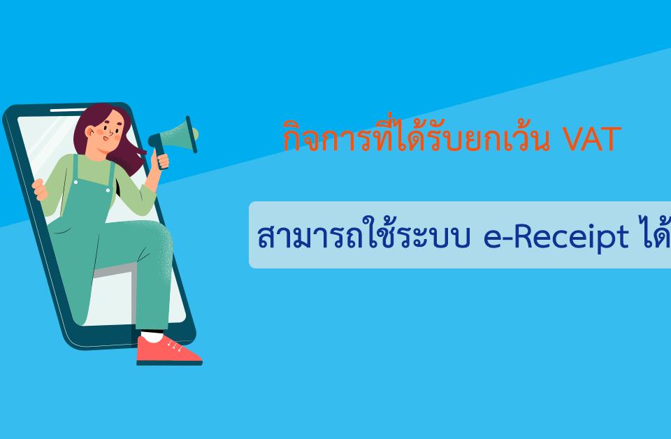 กิจการที่ได้รับยกเว้น VAT สามารถใช้ระบบ e-Receipt ได้