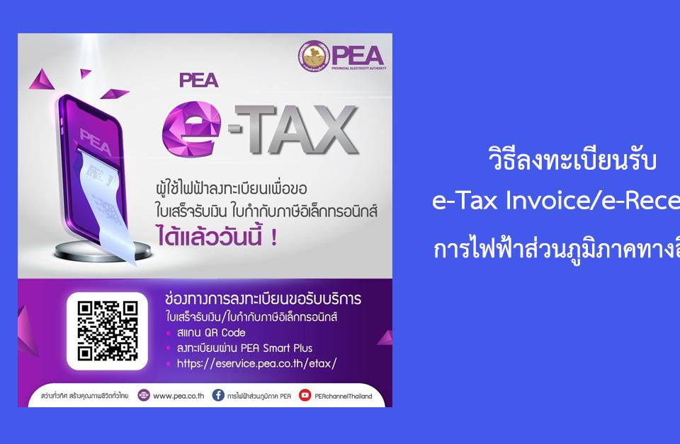 e-Tax Invoice/e-Receipt for PEA via e-mail