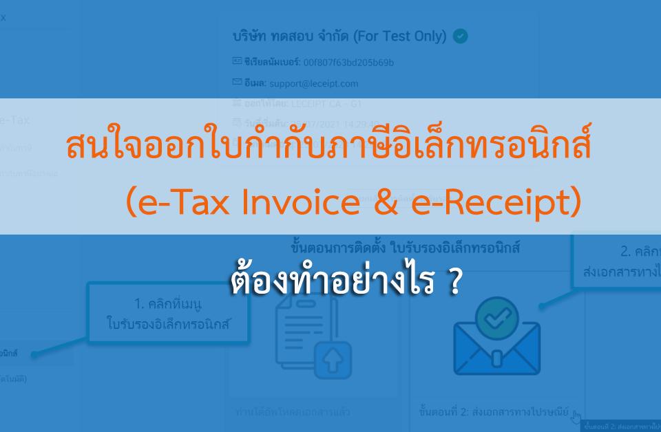 สนใจออกใบกำกับภาษีอิเล็กทรอนิกส์ (e-Tax Invoice & e-Receipt) ต้องทำอย่างไร?