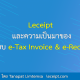 Leceipt และความเป็นมาของระบบ e-Tax Invoice & e-Receipt