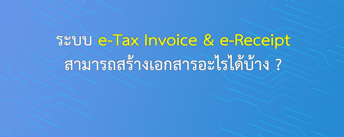 ระบบ e-Tax Invoice & e-Receipt สามารถสร้างเอกสารอะไรได้บ้าง?