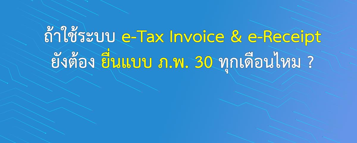 ถ้าใช้ระบบ-e-Tax-Invoice-&-e-Receipt-แล้ว-ยังต้องยื่นแบบ-ภ.พ