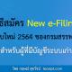 วิธีสมัคร New e-Filing ระบบใหม่ 2564 ของกรมสรรพากร (สำหรับผู้ที่มีบัญชีระบบเก่า)