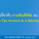 เกี่ยวกับลายเซ็นดิจิทัลบน e-Tax Invoice & e-Receipt